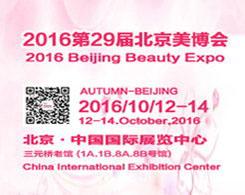 2016第29届北京美博会