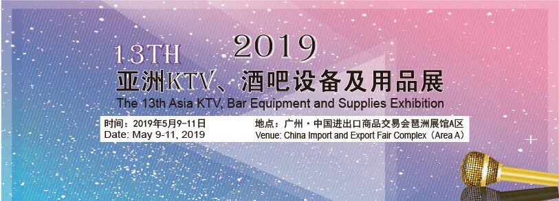 2019第13届亚洲KTV、酒吧设备及用品展