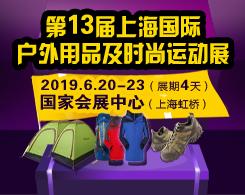 2019第十三届上海国际户外用品及时尚运动展览会