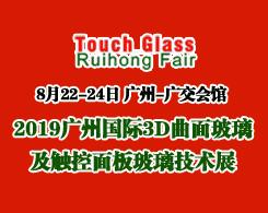2019广州3D曲面玻璃及触控面板玻璃技术展