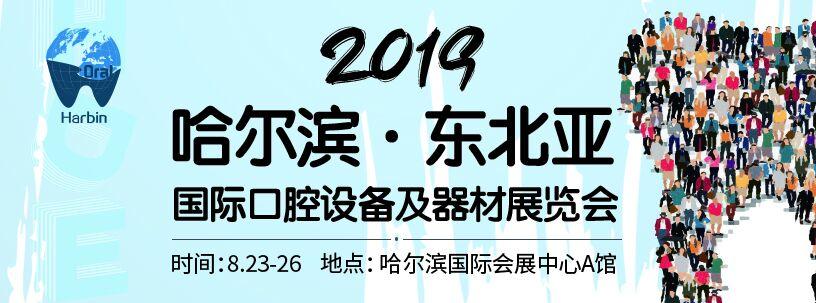 2019哈尔滨?东北亚国际口腔设备及器材展览会
