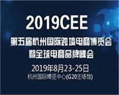 2019CEE杭州国际跨境电商博览会暨全球电商品