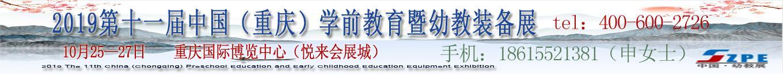 2019 第十一届中国(重庆)学前教育暨幼教装备展