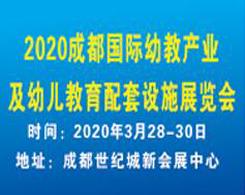 2020成都国际幼教产业及幼儿教育配套设施展览