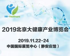 2019北京国际医养健康产业博览会