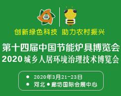 2019第十四届中国农村清洁取暖博览会