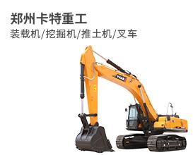郑州卡特重工轮式挖机出售、郑州大吨位装载机出售、南阳轮式挖掘机出售