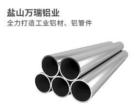 盐山万瑞铝业有限公司,铝合金法兰,5083铝弯头,5083铝法兰,6061铝弯头