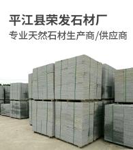 湖南小冰花石材厂家、湖南灰麻水沟板加工厂、湖南芝麻灰石材价格