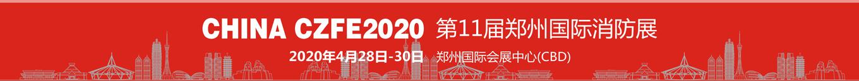 2020第十一�弥��(�州(zhou))���H消(xiao)防安全及��急�a�I博�[(lan)��