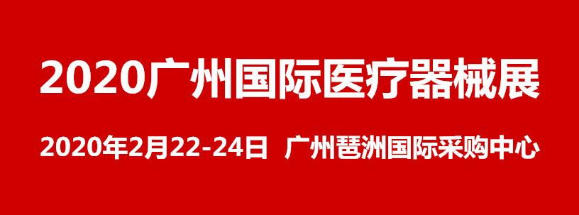 2020十八届(广州)国际医疗器械展览会