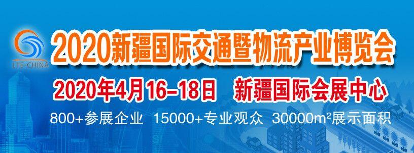 2020新疆国际交通暨物流产业博览会
