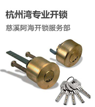 杭州湾专业开锁
