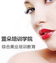 毕节化妆造型培训