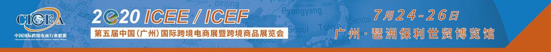 2020中国(广州)国际机器人