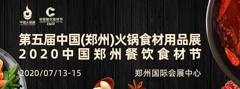 2020第五届中国(郑州)火锅食材展览会