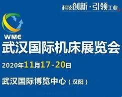 2020第九届武汉国际机床展展览会
