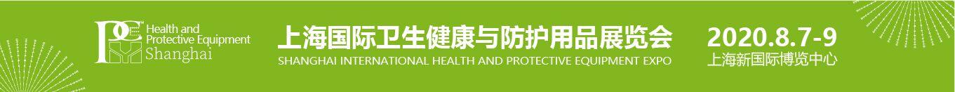 2020上海国际卫生健康及防护用品展览会