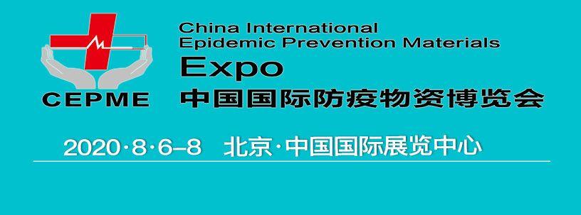 中国国际防疫物资博览会(中国?北京)