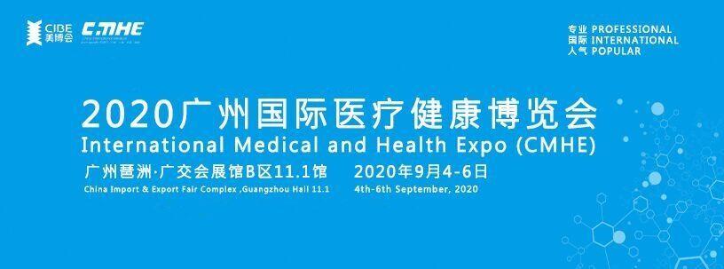 国际医疗健康博览会