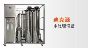 湖南水处理设备、湖南纯水系统、湖南反渗透净水设备