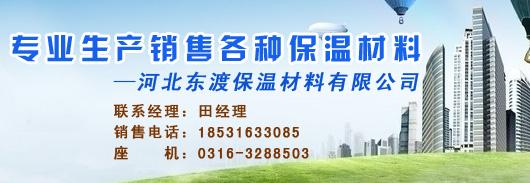 河北东渡保温材料有限公司