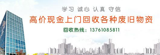 上海宝钢物资回收公司